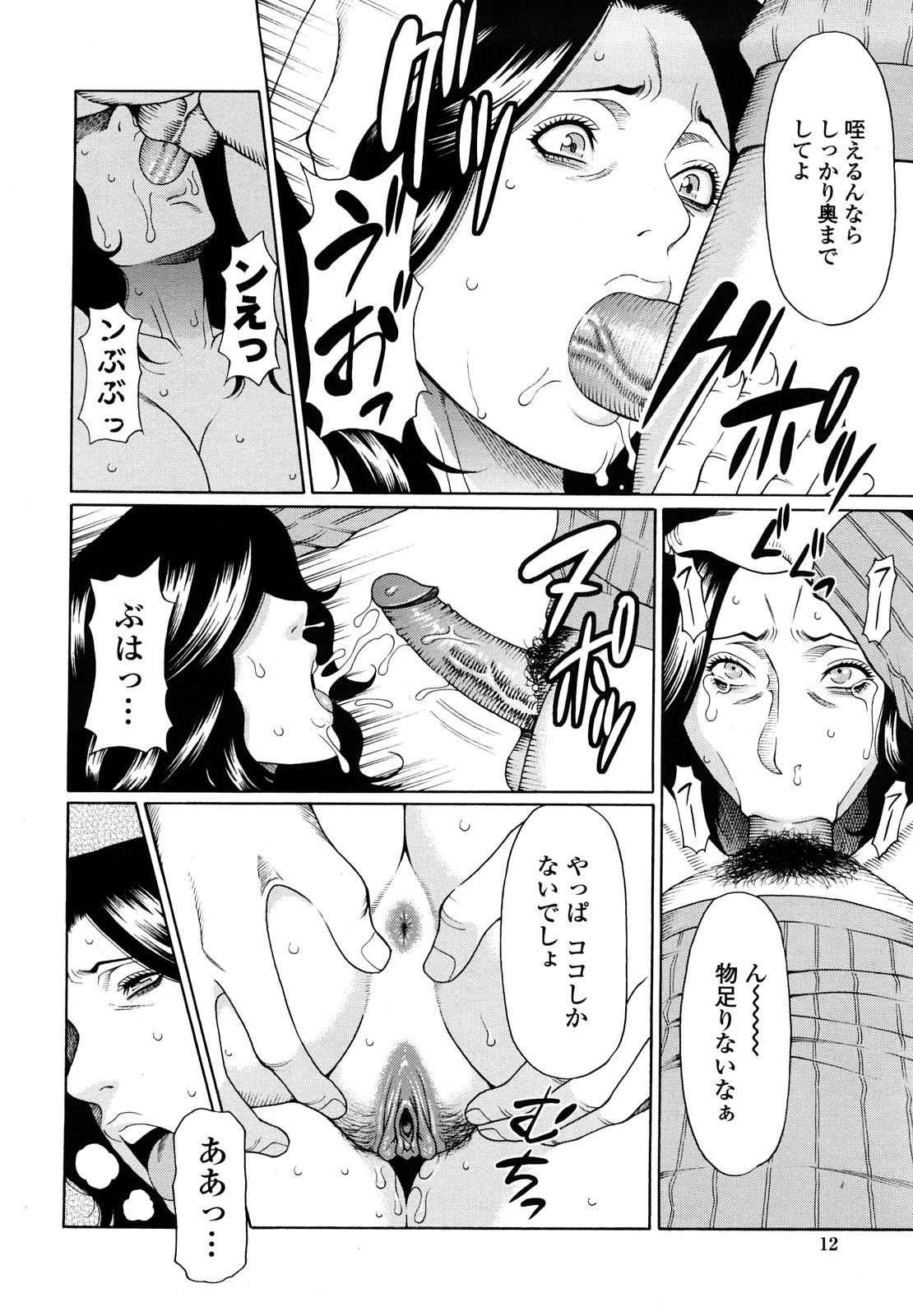 [Takasugi Kou] Kindan no Haha-Ana - Immorality Love-Hole [Decensored] 13