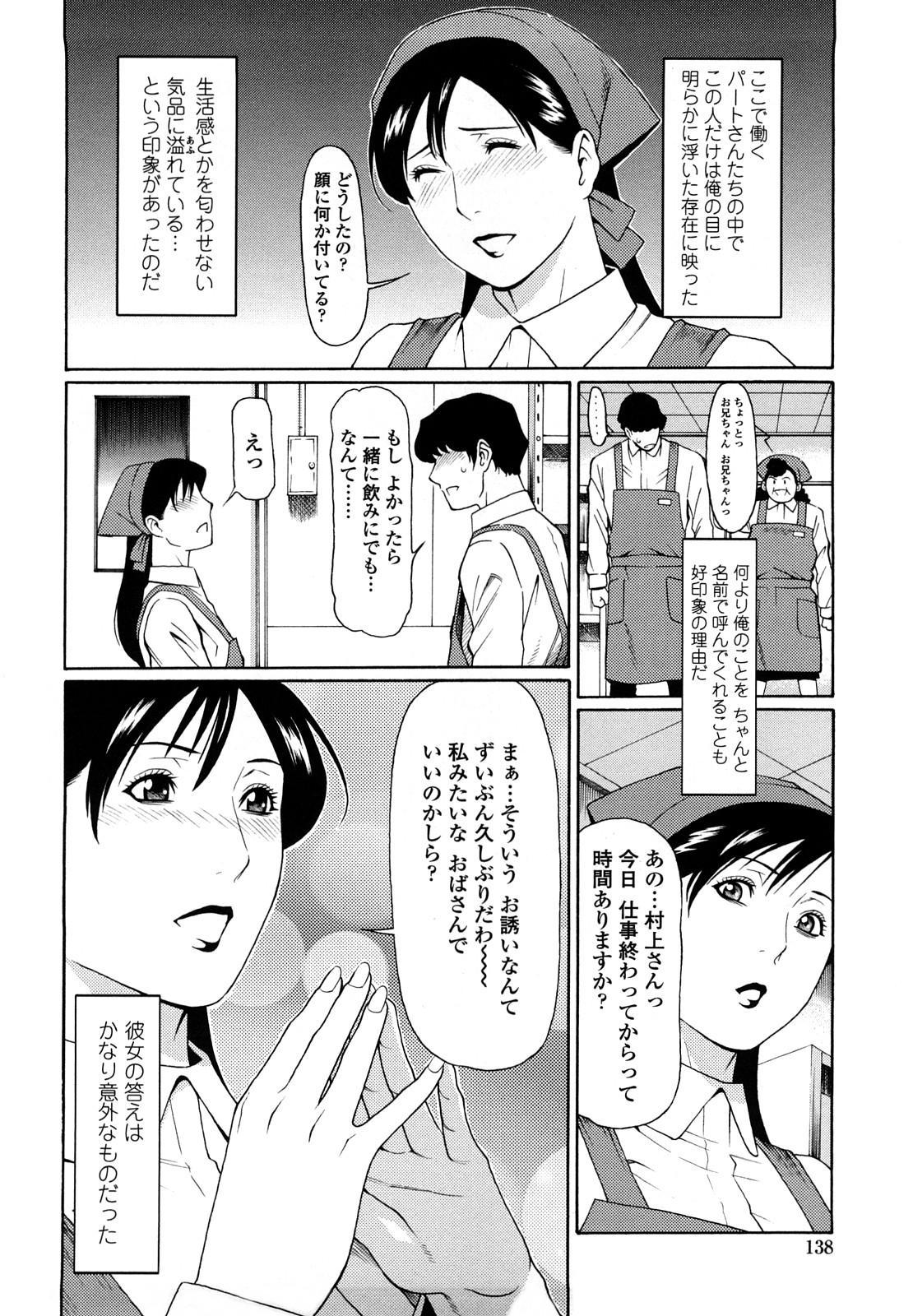 [Takasugi Kou] Kindan no Haha-Ana - Immorality Love-Hole [Decensored] 139