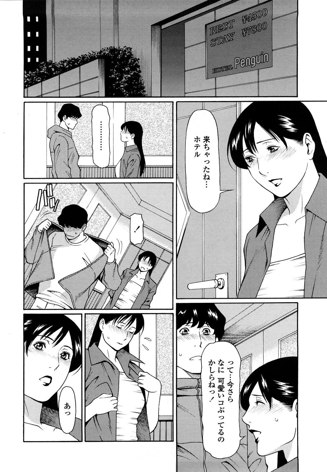 [Takasugi Kou] Kindan no Haha-Ana - Immorality Love-Hole [Decensored] 141