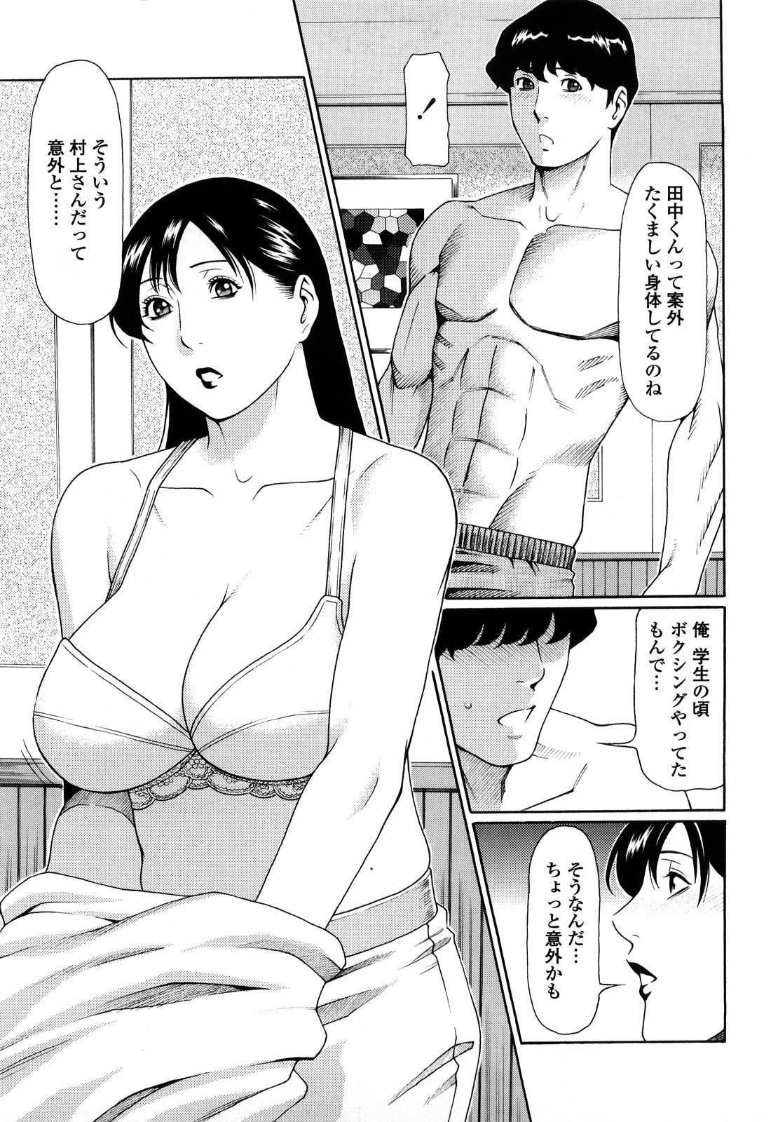 [Takasugi Kou] Kindan no Haha-Ana - Immorality Love-Hole [Decensored] 142