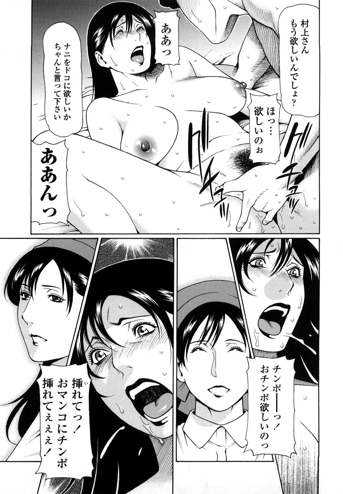 [Takasugi Kou] Kindan no Haha-Ana - Immorality Love-Hole [Decensored] 148