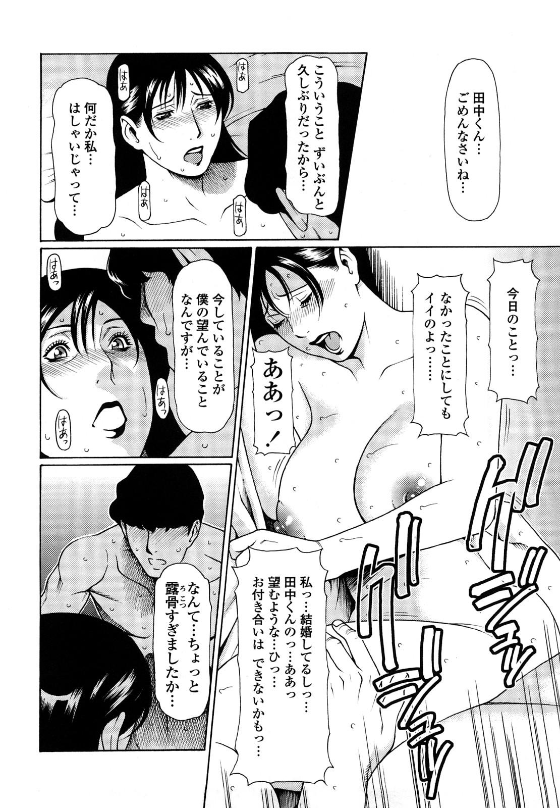 [Takasugi Kou] Kindan no Haha-Ana - Immorality Love-Hole [Decensored] 151