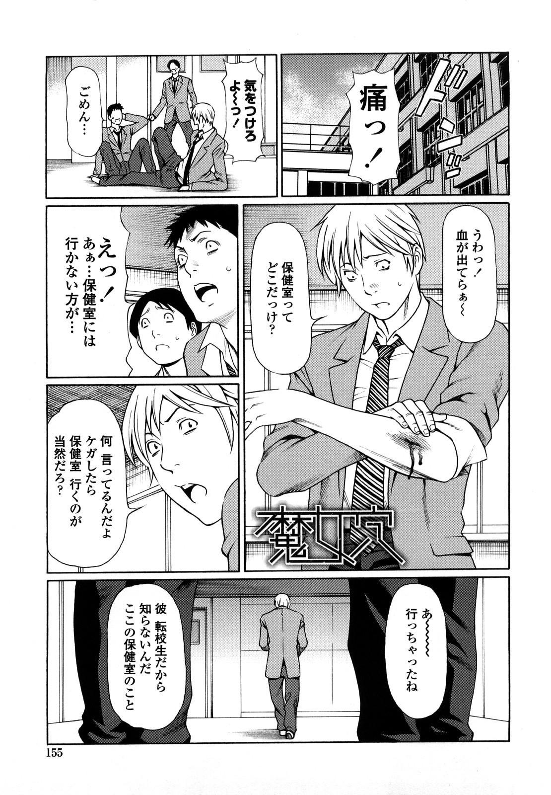 [Takasugi Kou] Kindan no Haha-Ana - Immorality Love-Hole [Decensored] 156