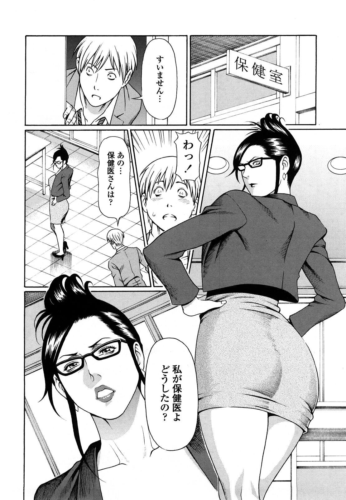 [Takasugi Kou] Kindan no Haha-Ana - Immorality Love-Hole [Decensored] 157