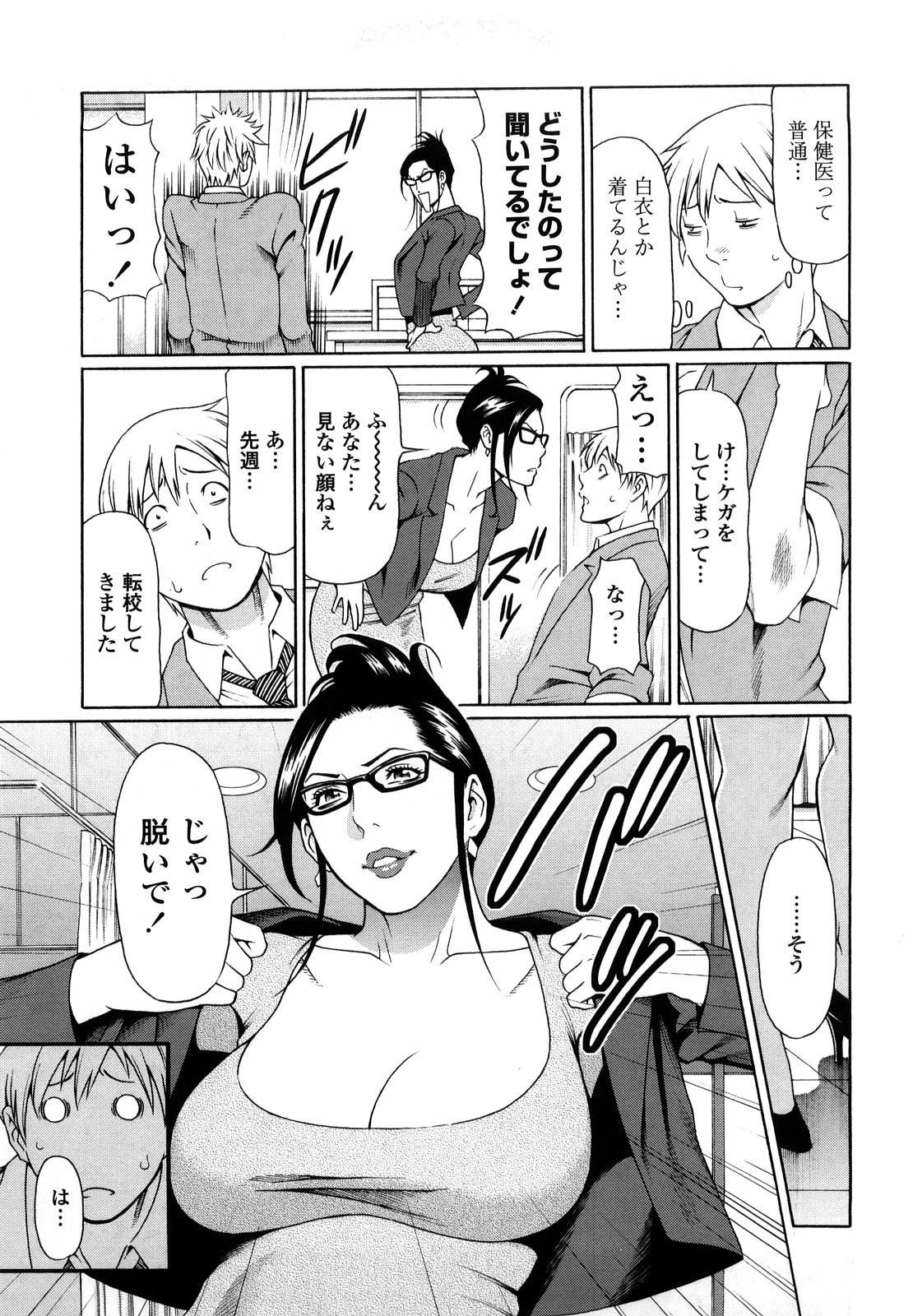 [Takasugi Kou] Kindan no Haha-Ana - Immorality Love-Hole [Decensored] 158