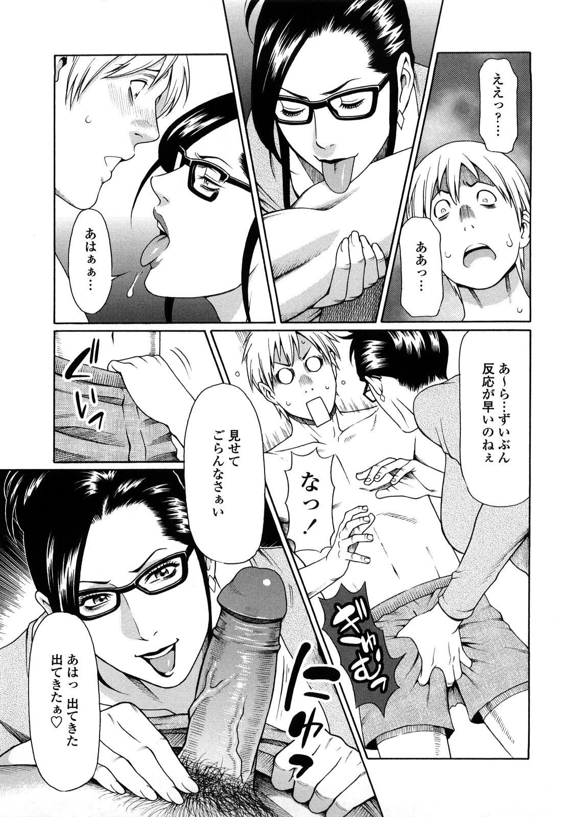 [Takasugi Kou] Kindan no Haha-Ana - Immorality Love-Hole [Decensored] 160