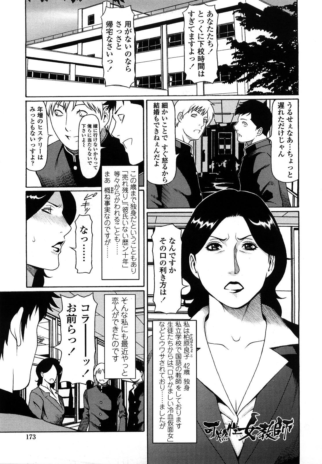 [Takasugi Kou] Kindan no Haha-Ana - Immorality Love-Hole [Decensored] 174