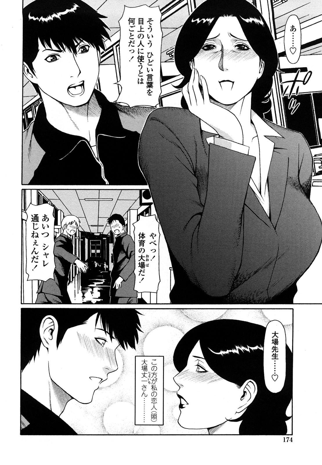 [Takasugi Kou] Kindan no Haha-Ana - Immorality Love-Hole [Decensored] 175