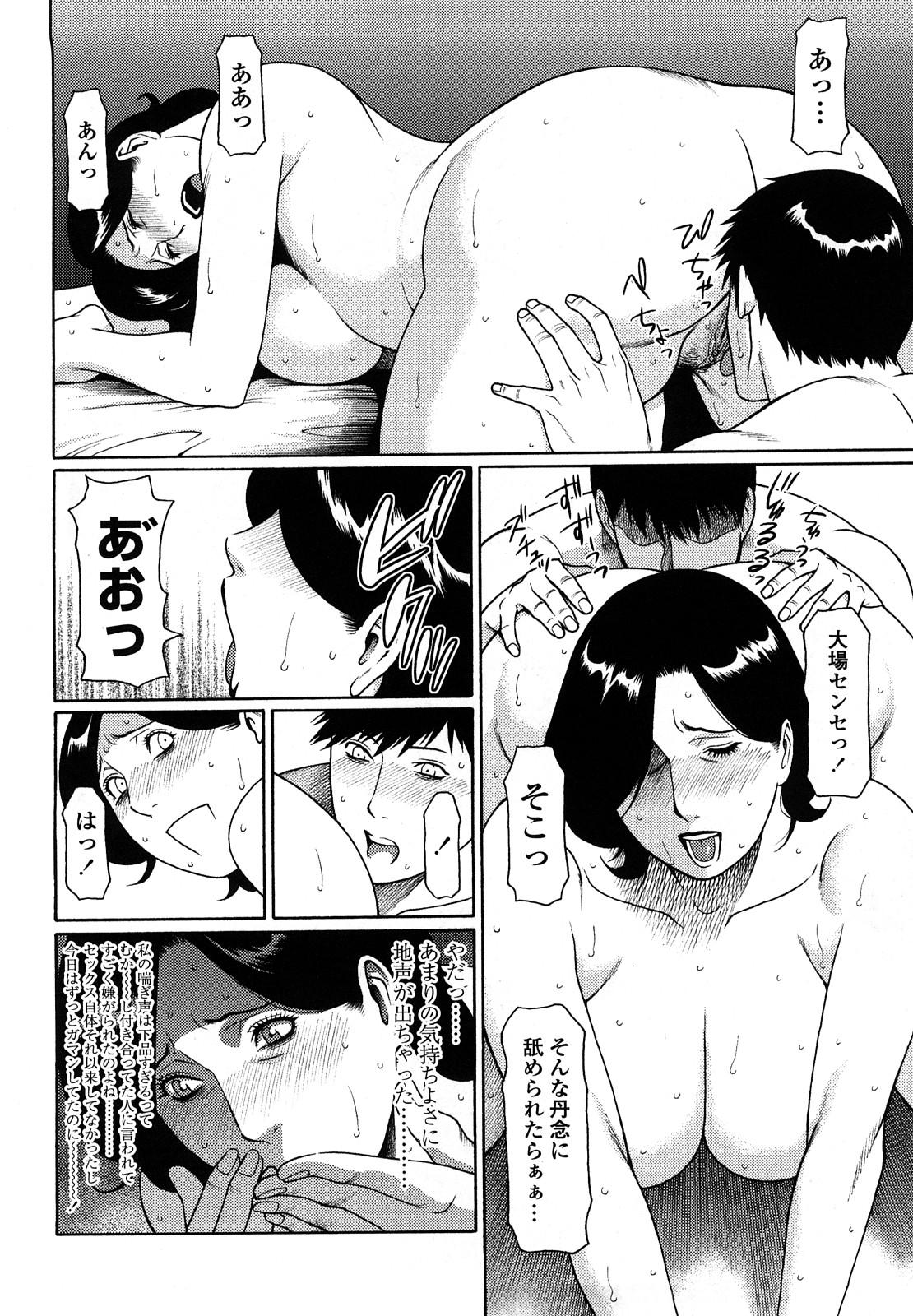[Takasugi Kou] Kindan no Haha-Ana - Immorality Love-Hole [Decensored] 181