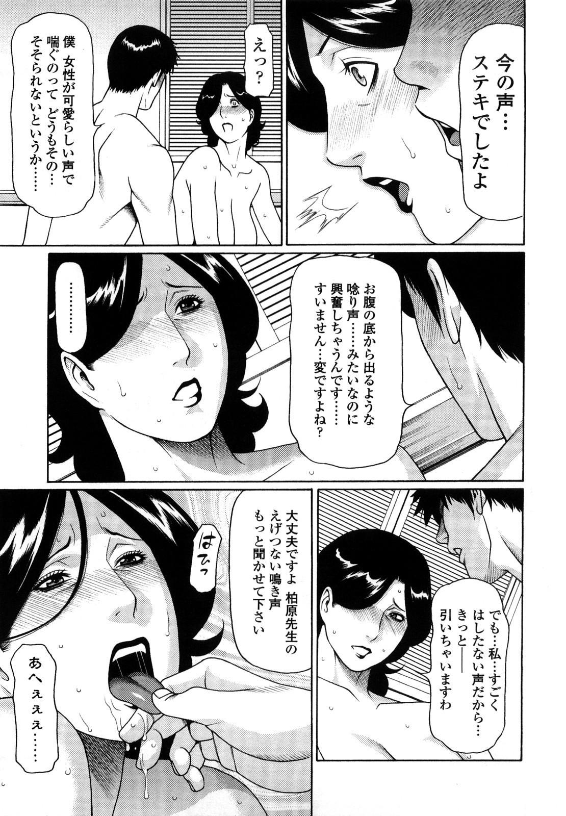 [Takasugi Kou] Kindan no Haha-Ana - Immorality Love-Hole [Decensored] 182