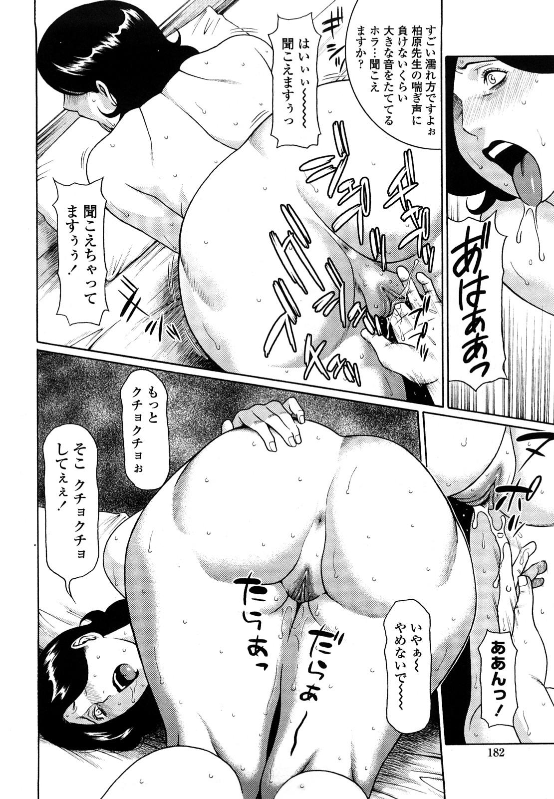 [Takasugi Kou] Kindan no Haha-Ana - Immorality Love-Hole [Decensored] 183