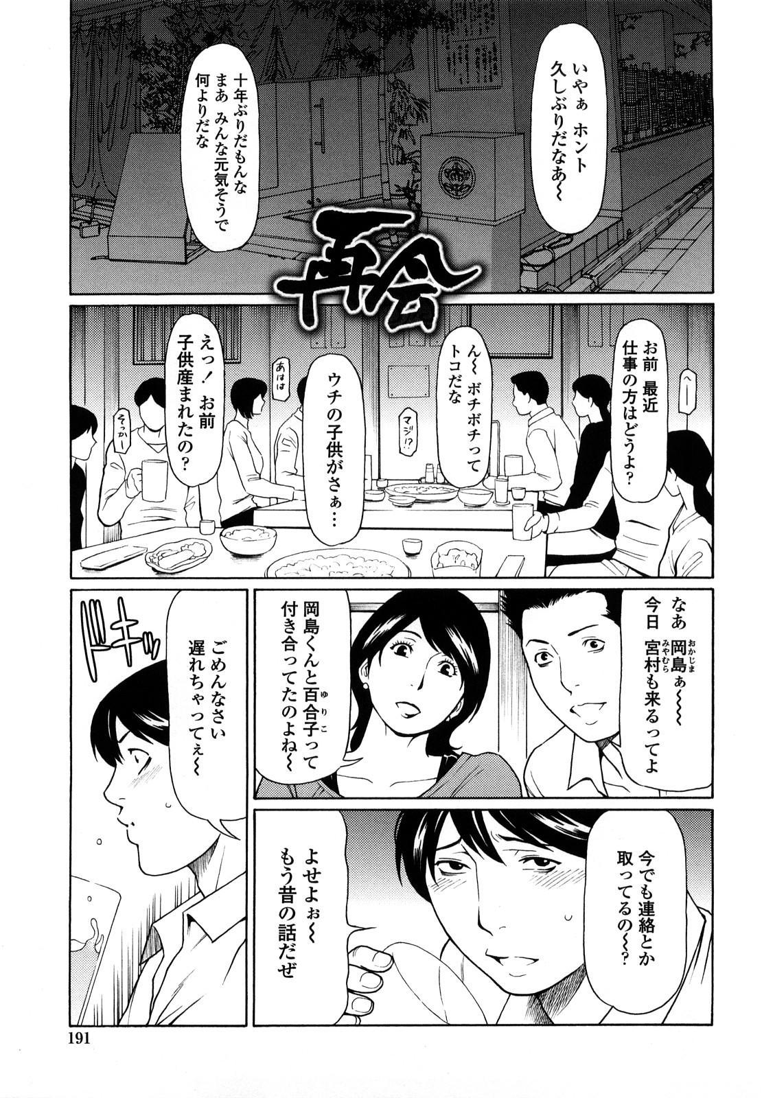 [Takasugi Kou] Kindan no Haha-Ana - Immorality Love-Hole [Decensored] 192