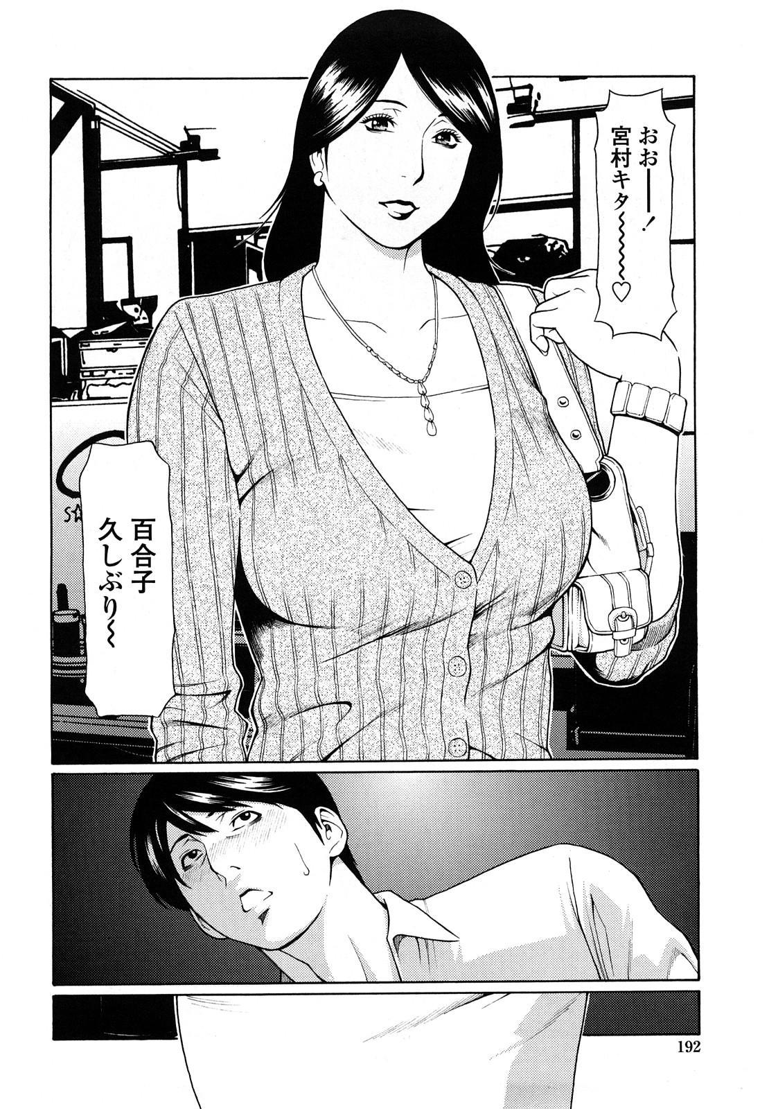 [Takasugi Kou] Kindan no Haha-Ana - Immorality Love-Hole [Decensored] 193