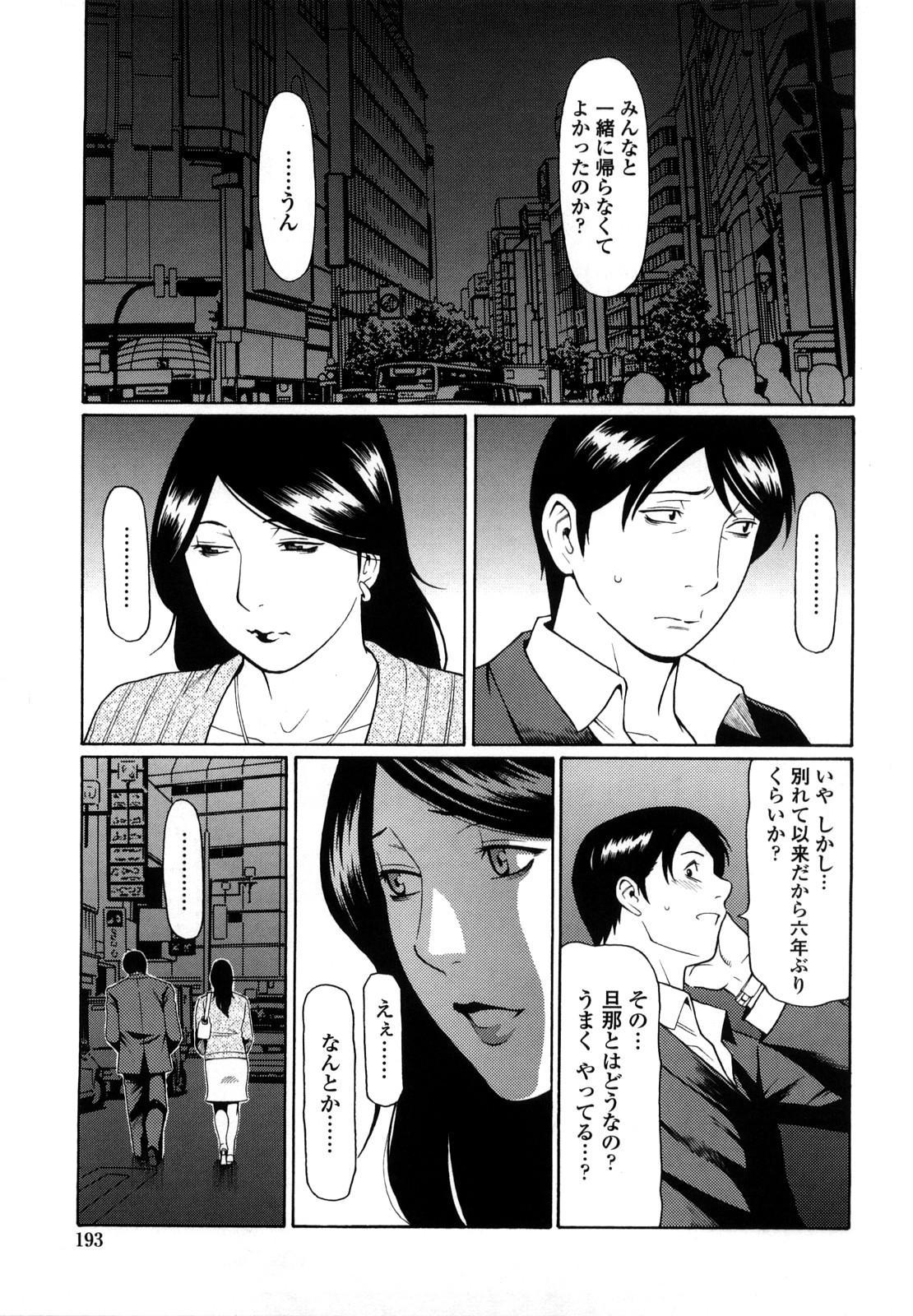 [Takasugi Kou] Kindan no Haha-Ana - Immorality Love-Hole [Decensored] 194