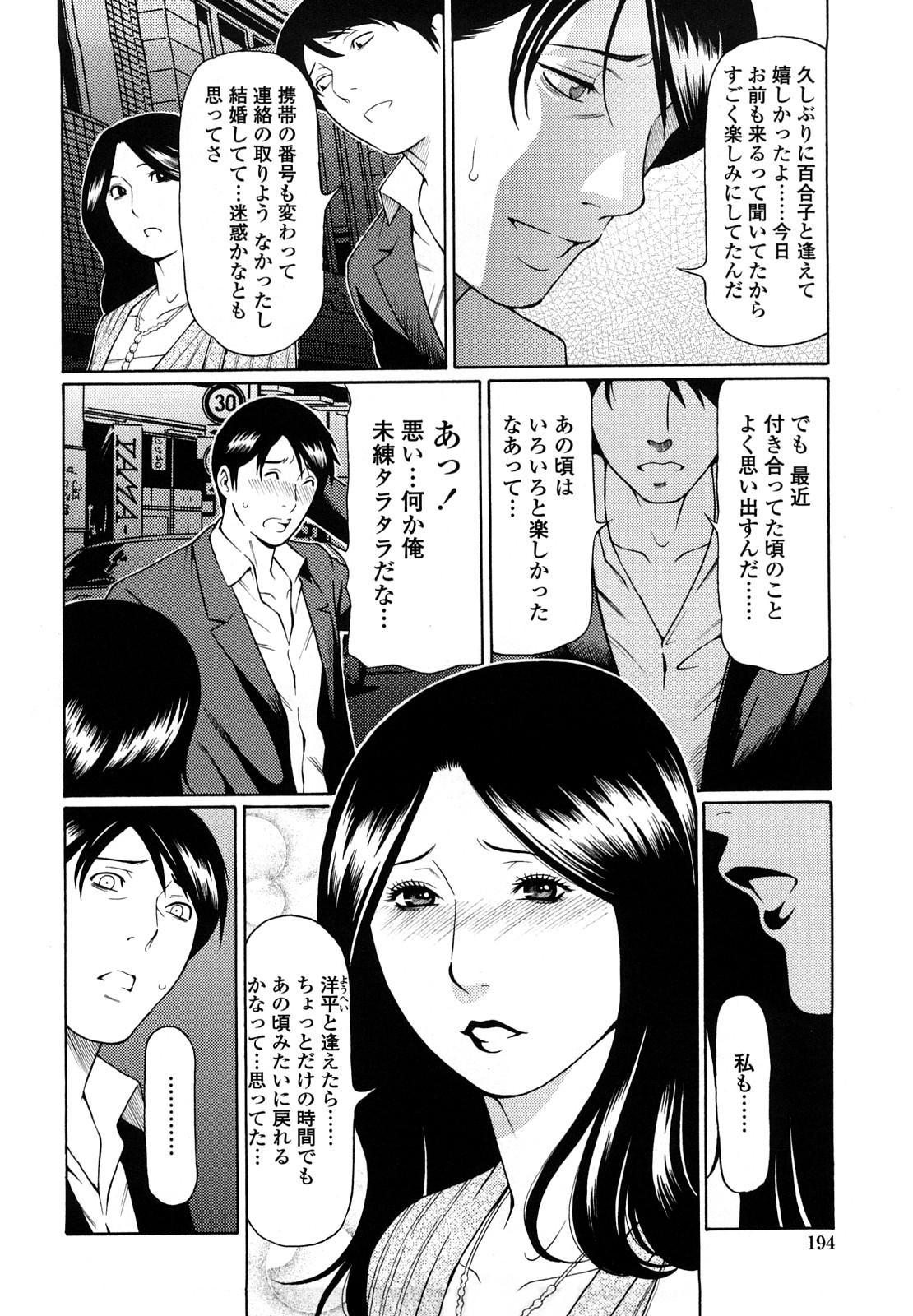 [Takasugi Kou] Kindan no Haha-Ana - Immorality Love-Hole [Decensored] 195