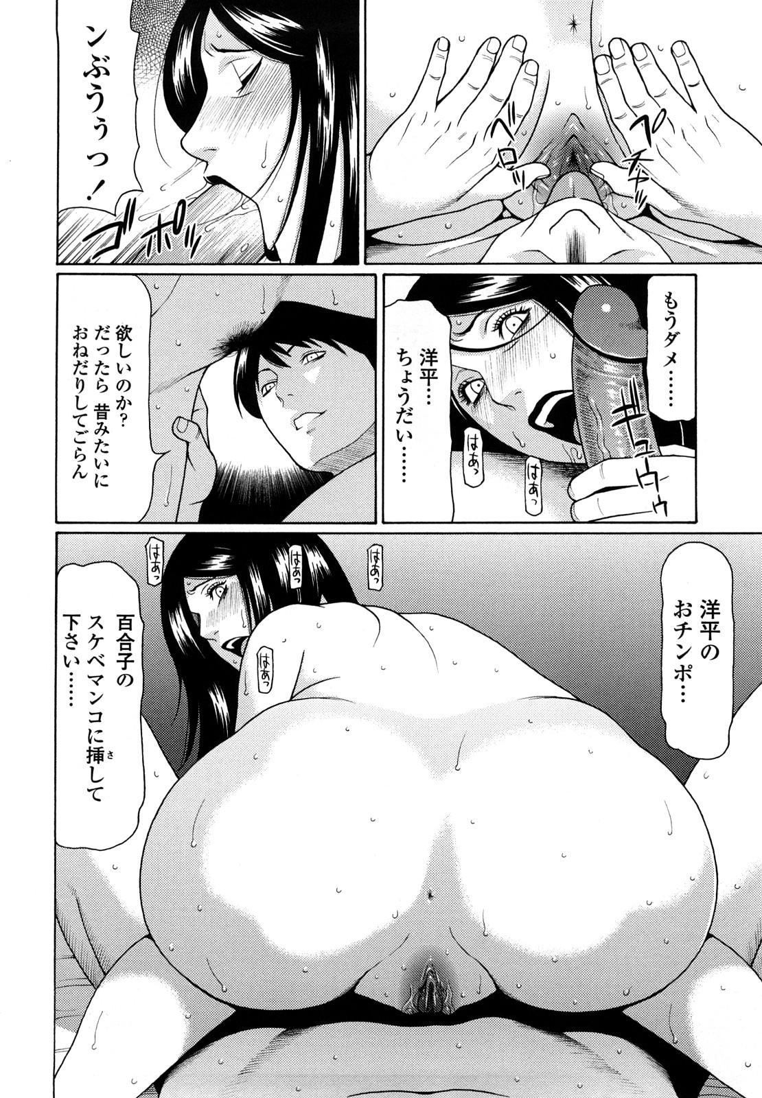 [Takasugi Kou] Kindan no Haha-Ana - Immorality Love-Hole [Decensored] 203
