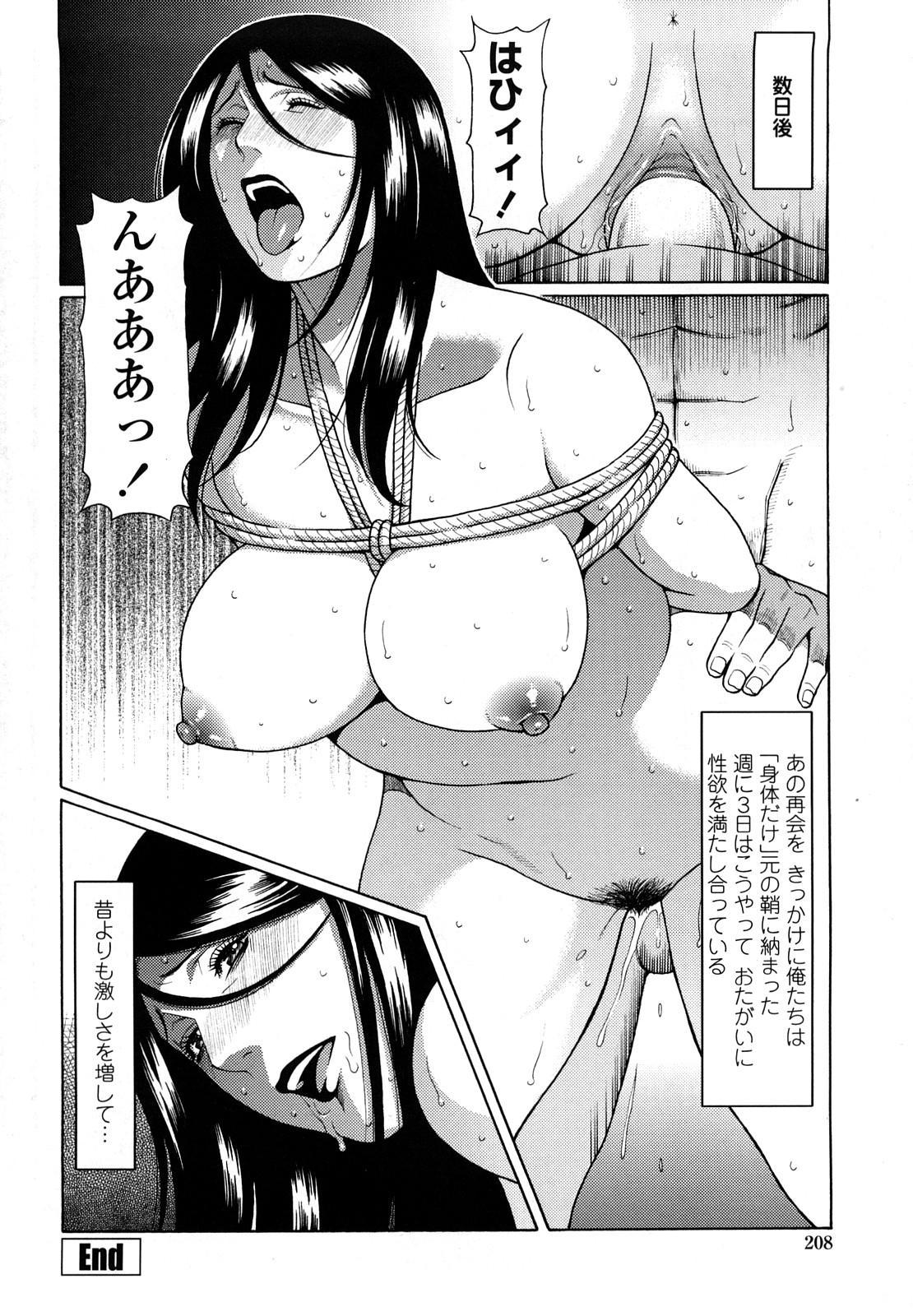 [Takasugi Kou] Kindan no Haha-Ana - Immorality Love-Hole [Decensored] 209