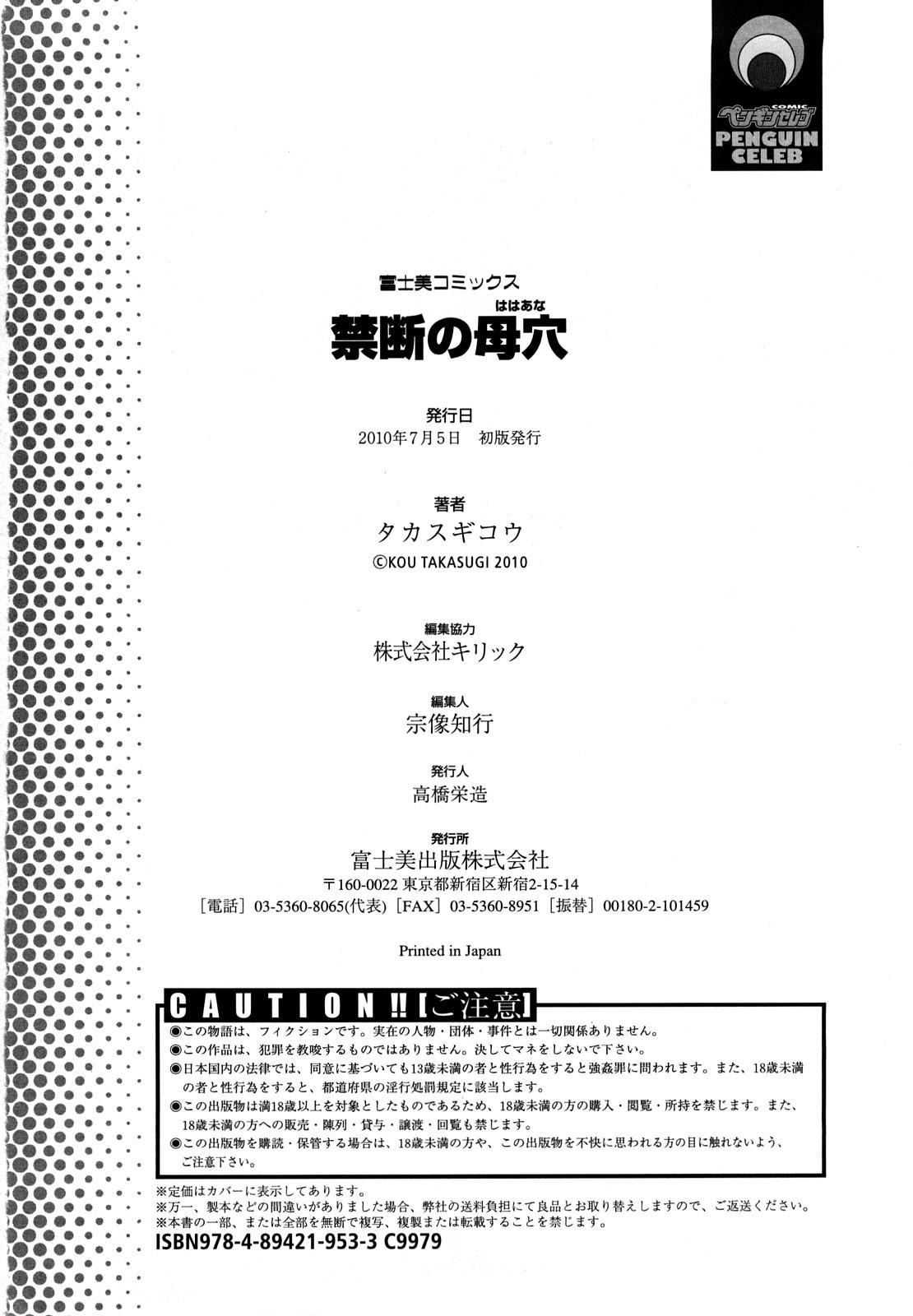 [Takasugi Kou] Kindan no Haha-Ana - Immorality Love-Hole [Decensored] 211
