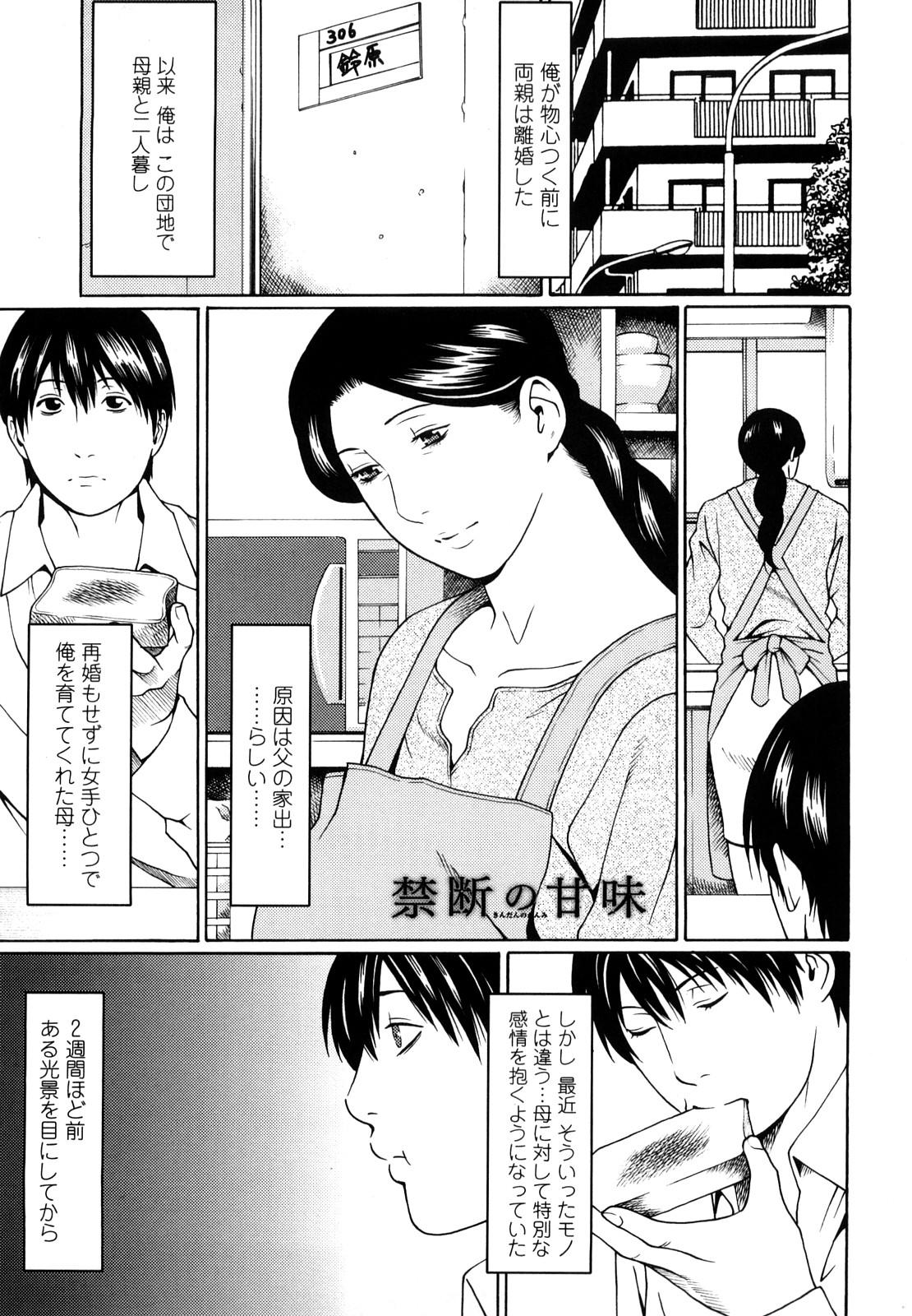 [Takasugi Kou] Kindan no Haha-Ana - Immorality Love-Hole [Decensored] 22