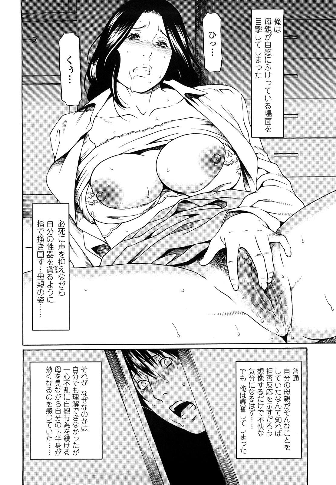 [Takasugi Kou] Kindan no Haha-Ana - Immorality Love-Hole [Decensored] 23