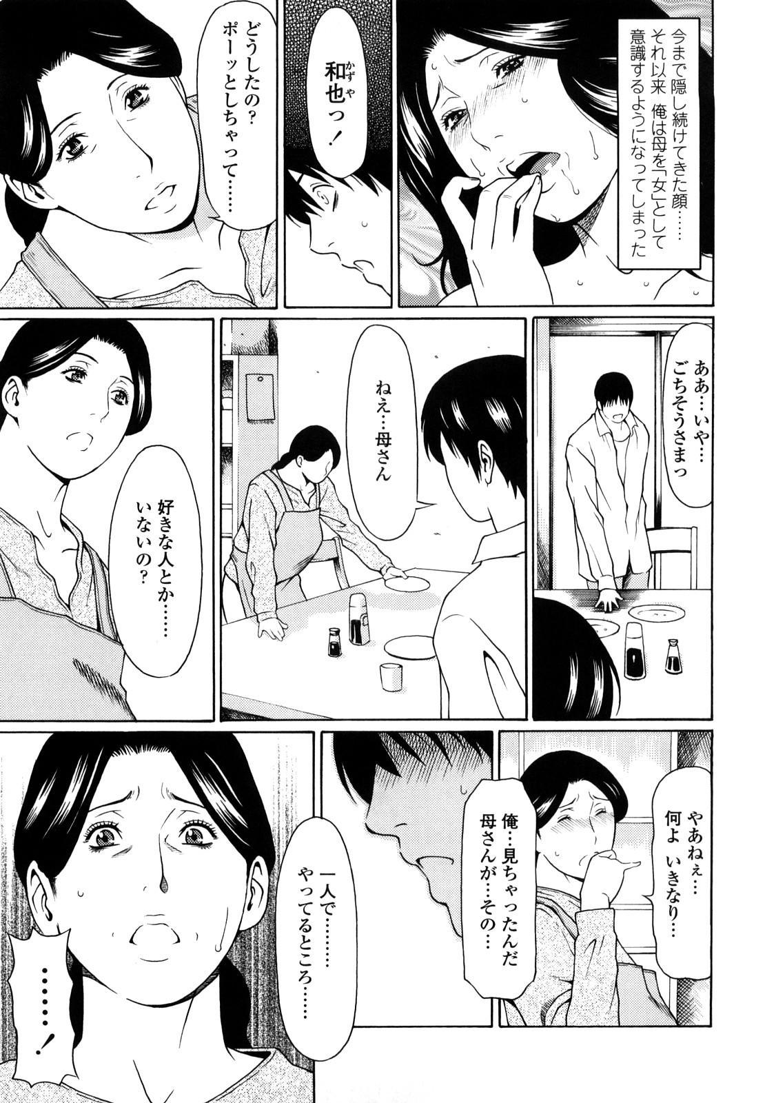 [Takasugi Kou] Kindan no Haha-Ana - Immorality Love-Hole [Decensored] 24