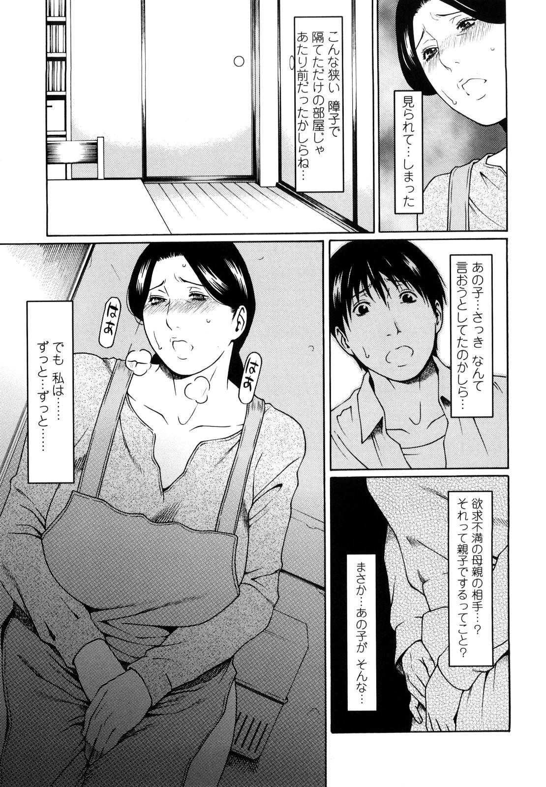 [Takasugi Kou] Kindan no Haha-Ana - Immorality Love-Hole [Decensored] 26