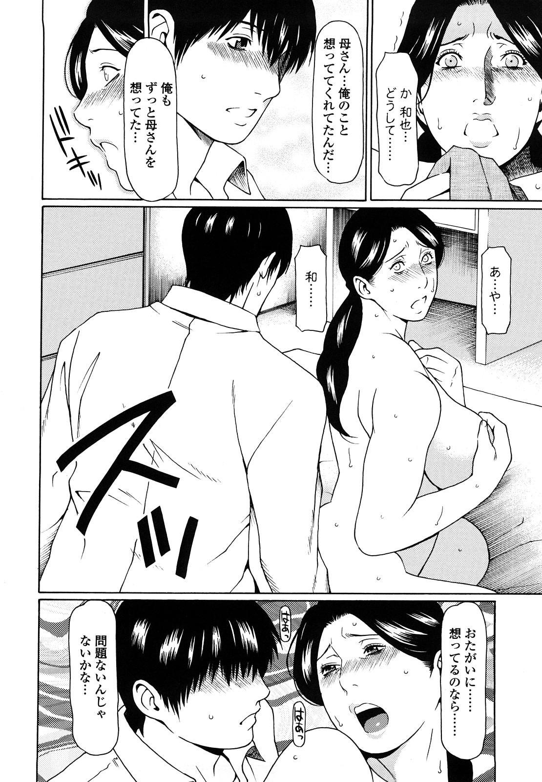 [Takasugi Kou] Kindan no Haha-Ana - Immorality Love-Hole [Decensored] 29