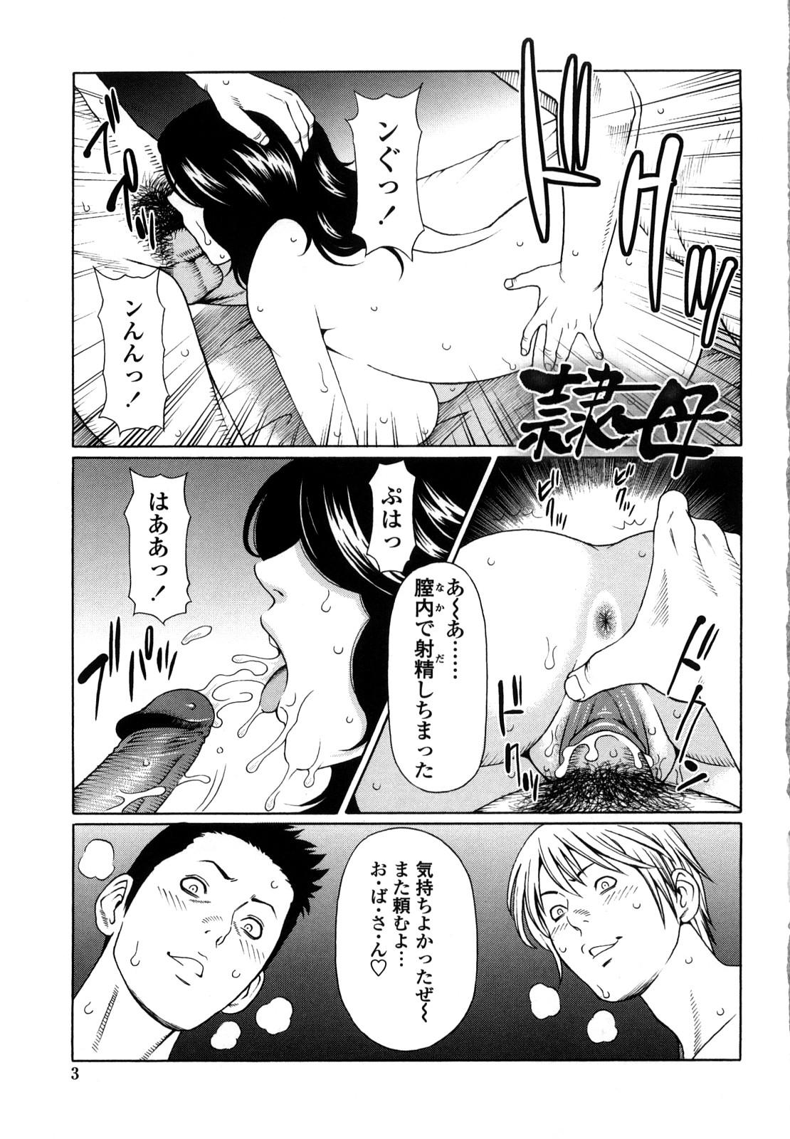 [Takasugi Kou] Kindan no Haha-Ana - Immorality Love-Hole [Decensored] 4