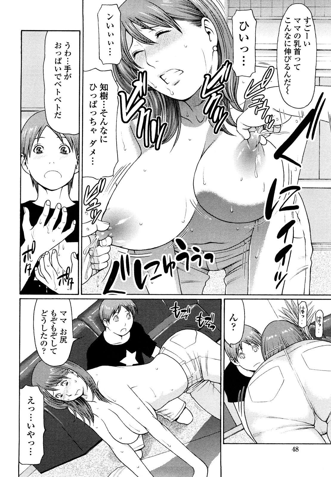 [Takasugi Kou] Kindan no Haha-Ana - Immorality Love-Hole [Decensored] 49