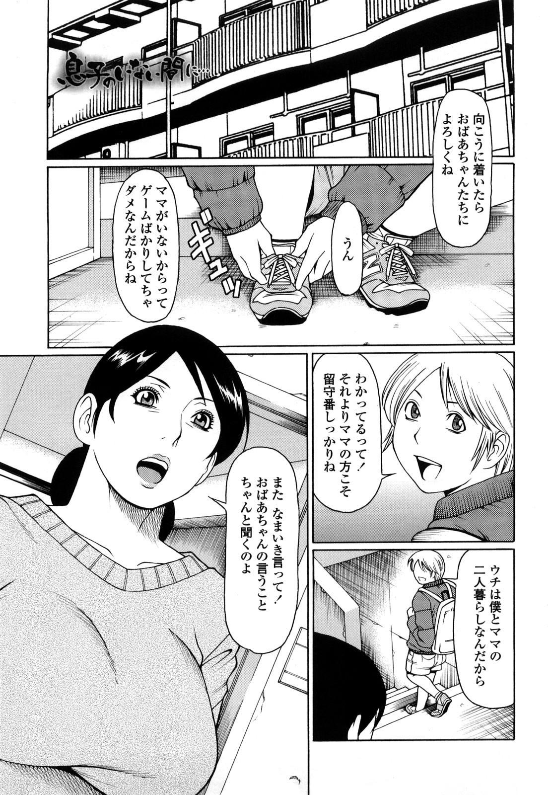 [Takasugi Kou] Kindan no Haha-Ana - Immorality Love-Hole [Decensored] 58