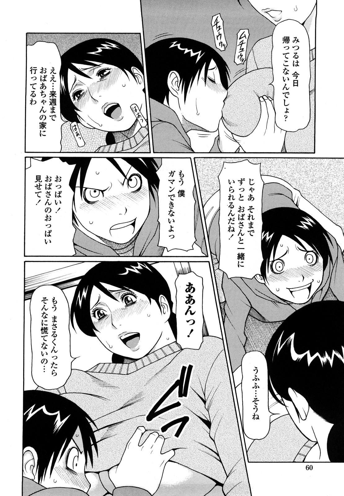 [Takasugi Kou] Kindan no Haha-Ana - Immorality Love-Hole [Decensored] 61