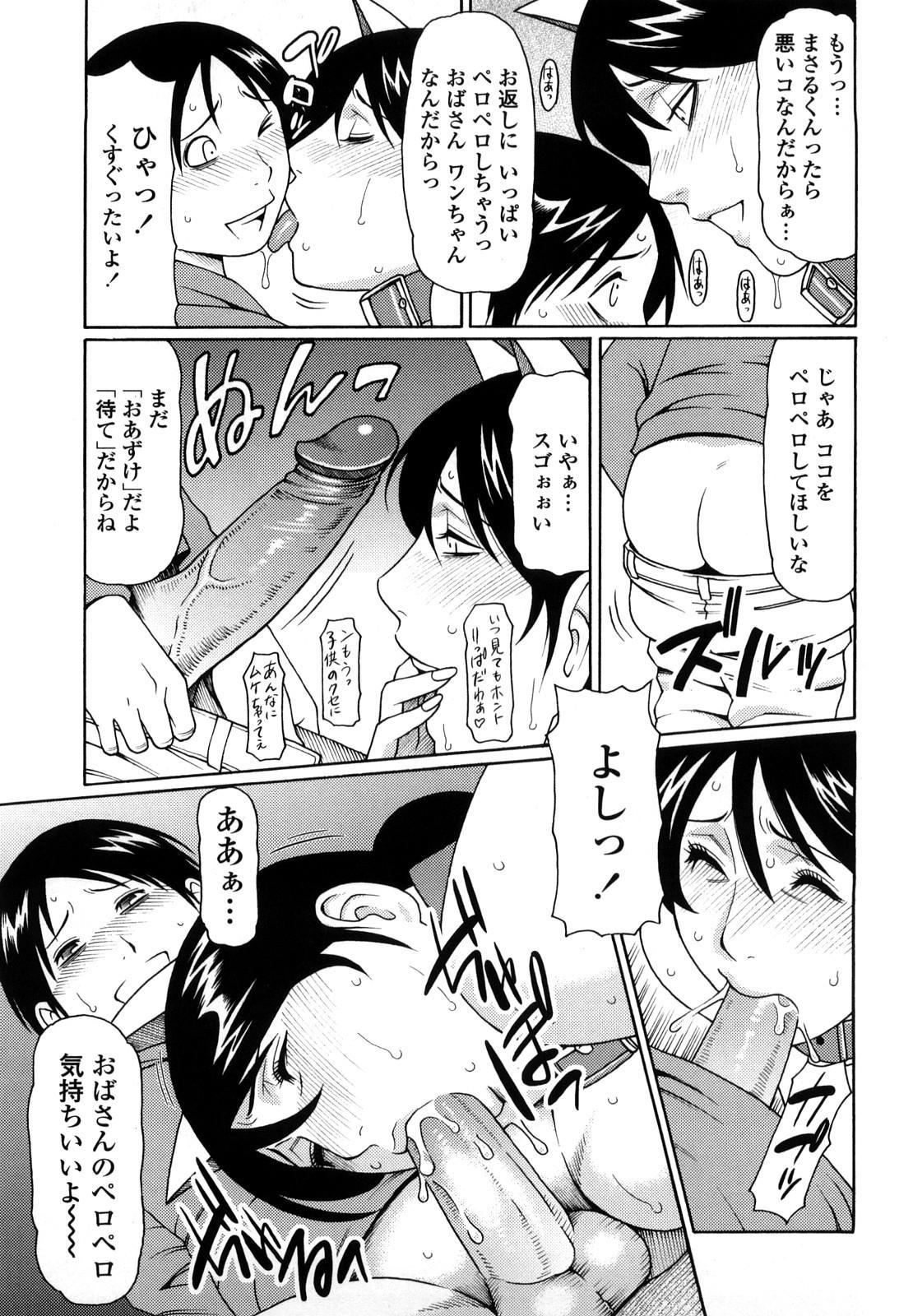 [Takasugi Kou] Kindan no Haha-Ana - Immorality Love-Hole [Decensored] 66