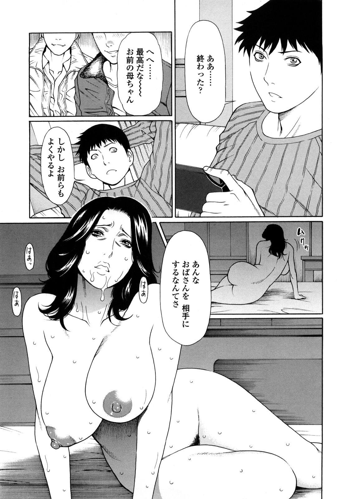 [Takasugi Kou] Kindan no Haha-Ana - Immorality Love-Hole [Decensored] 6