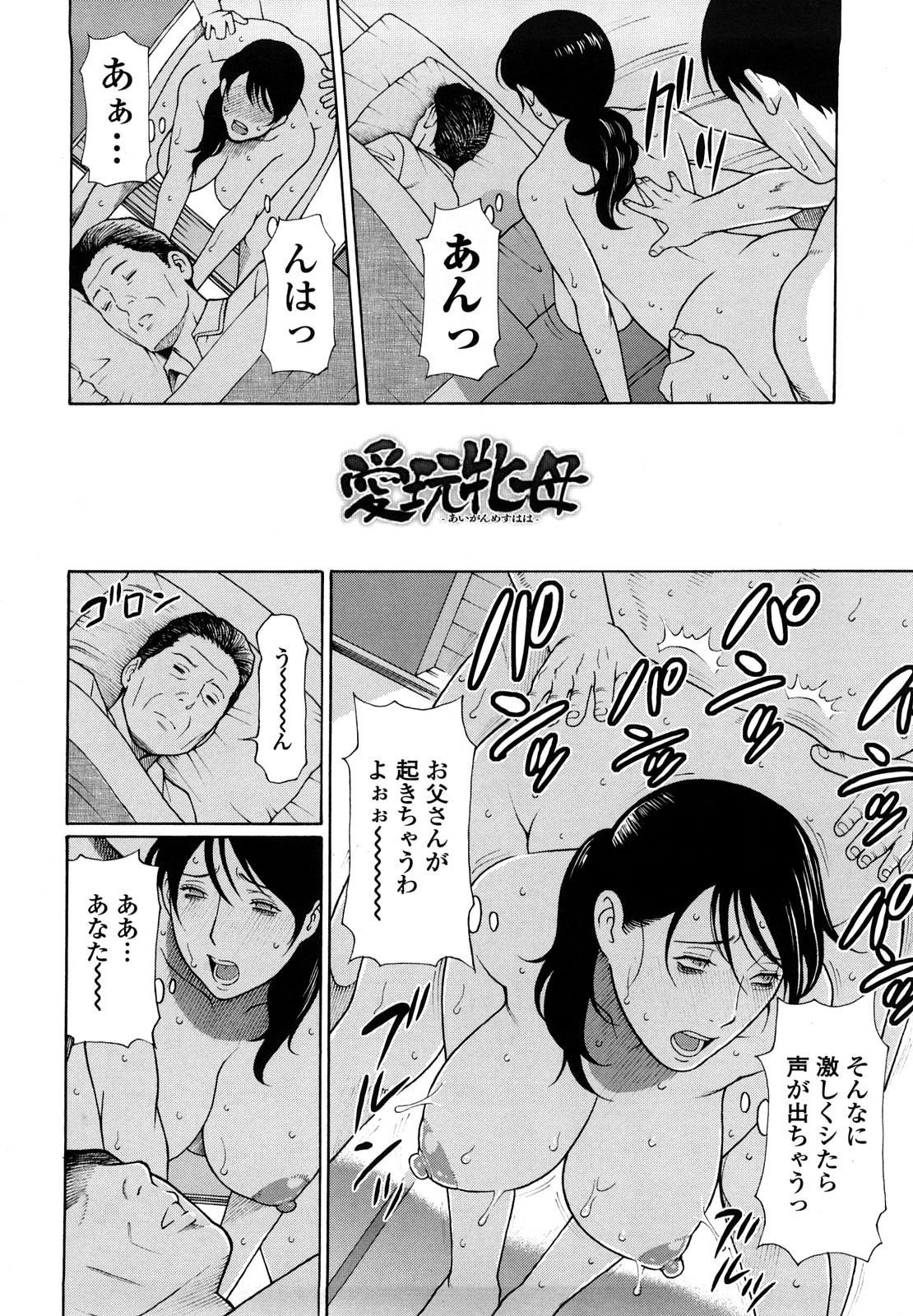 [Takasugi Kou] Kindan no Haha-Ana - Immorality Love-Hole [Decensored] 77