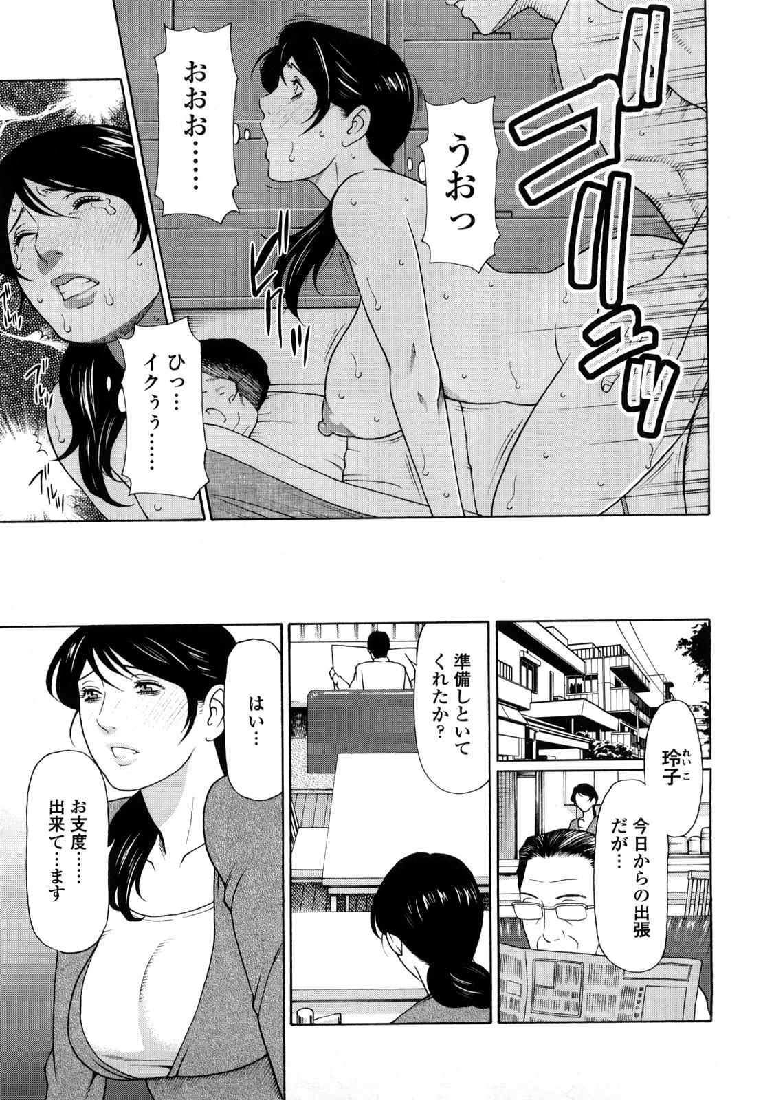 [Takasugi Kou] Kindan no Haha-Ana - Immorality Love-Hole [Decensored] 78
