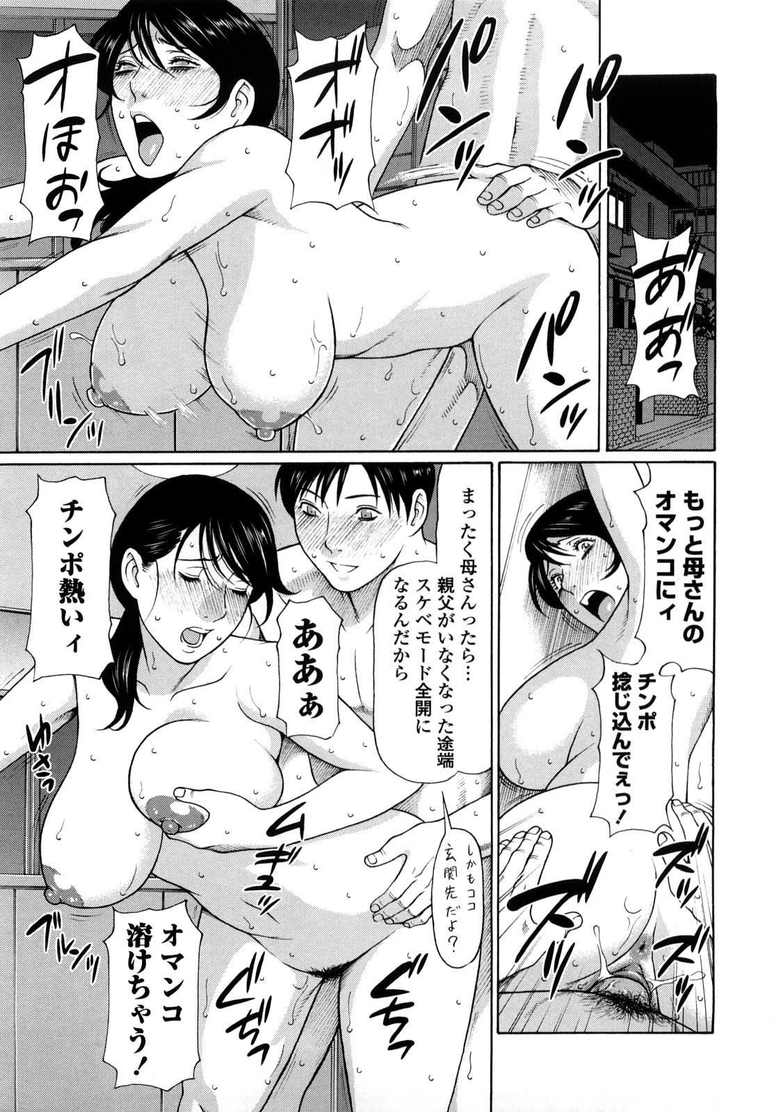[Takasugi Kou] Kindan no Haha-Ana - Immorality Love-Hole [Decensored] 80