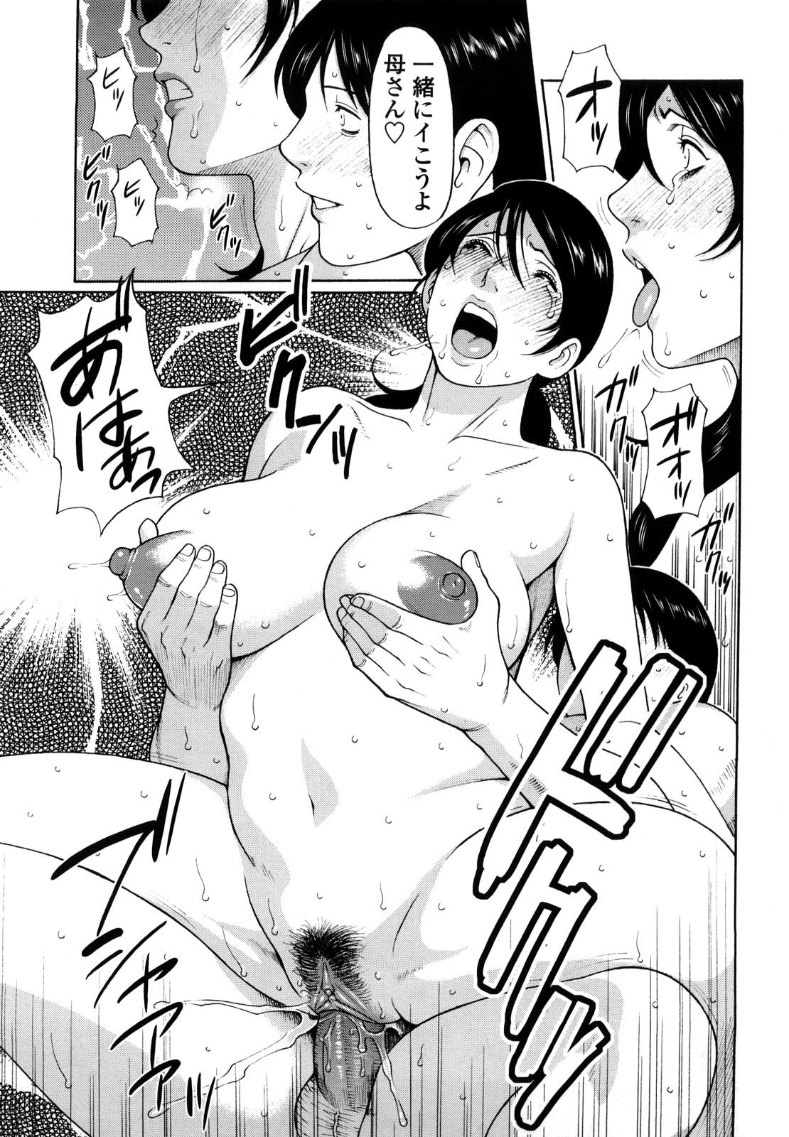 [Takasugi Kou] Kindan no Haha-Ana - Immorality Love-Hole [Decensored] 82