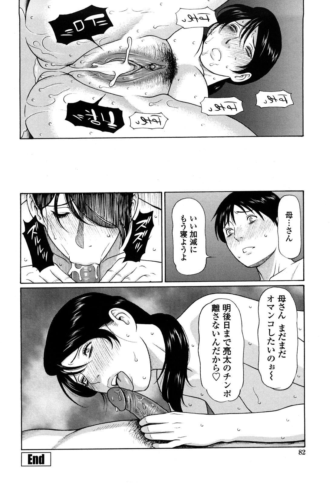 [Takasugi Kou] Kindan no Haha-Ana - Immorality Love-Hole [Decensored] 83