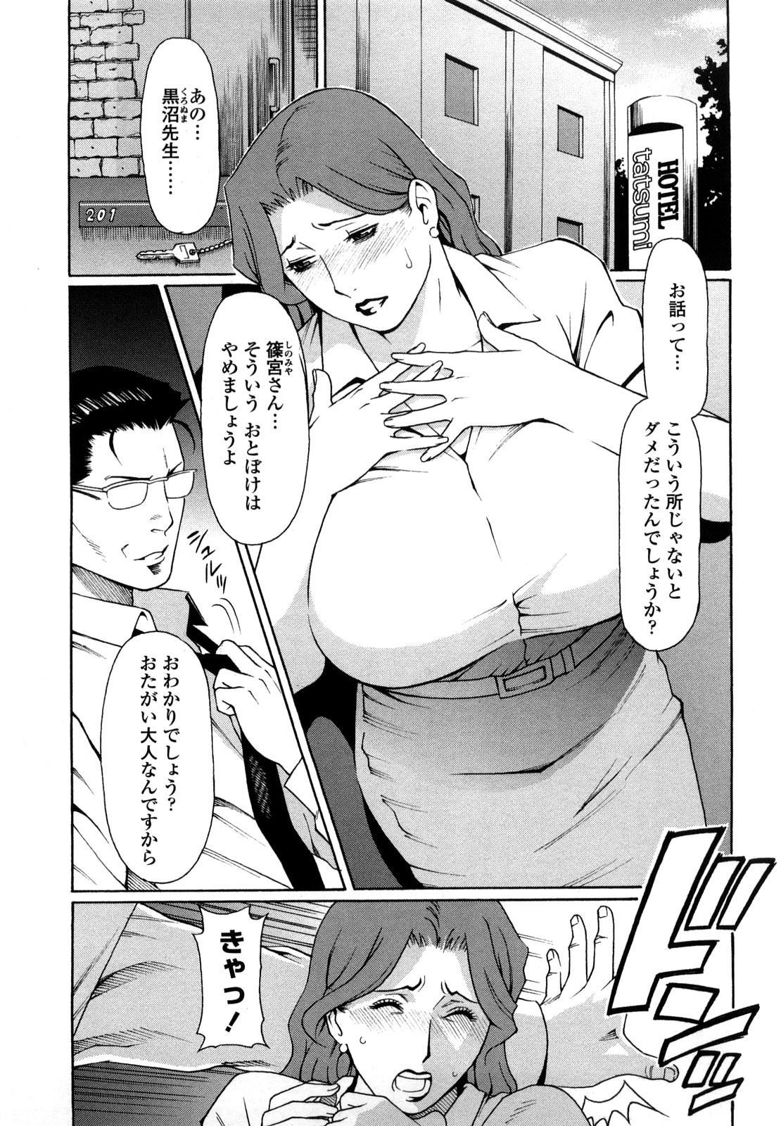 [Takasugi Kou] Kindan no Haha-Ana - Immorality Love-Hole [Decensored] 84