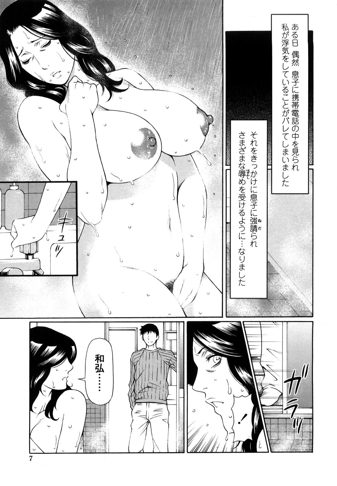 [Takasugi Kou] Kindan no Haha-Ana - Immorality Love-Hole [Decensored] 8