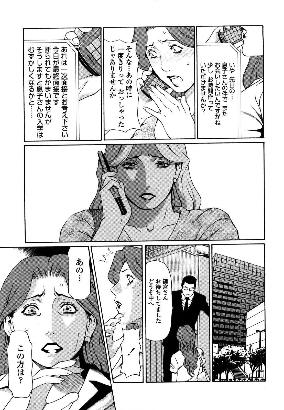 [Takasugi Kou] Kindan no Haha-Ana - Immorality Love-Hole [Decensored] 90