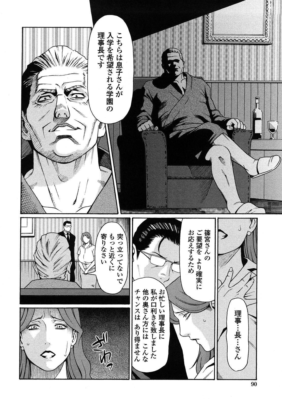 [Takasugi Kou] Kindan no Haha-Ana - Immorality Love-Hole [Decensored] 91