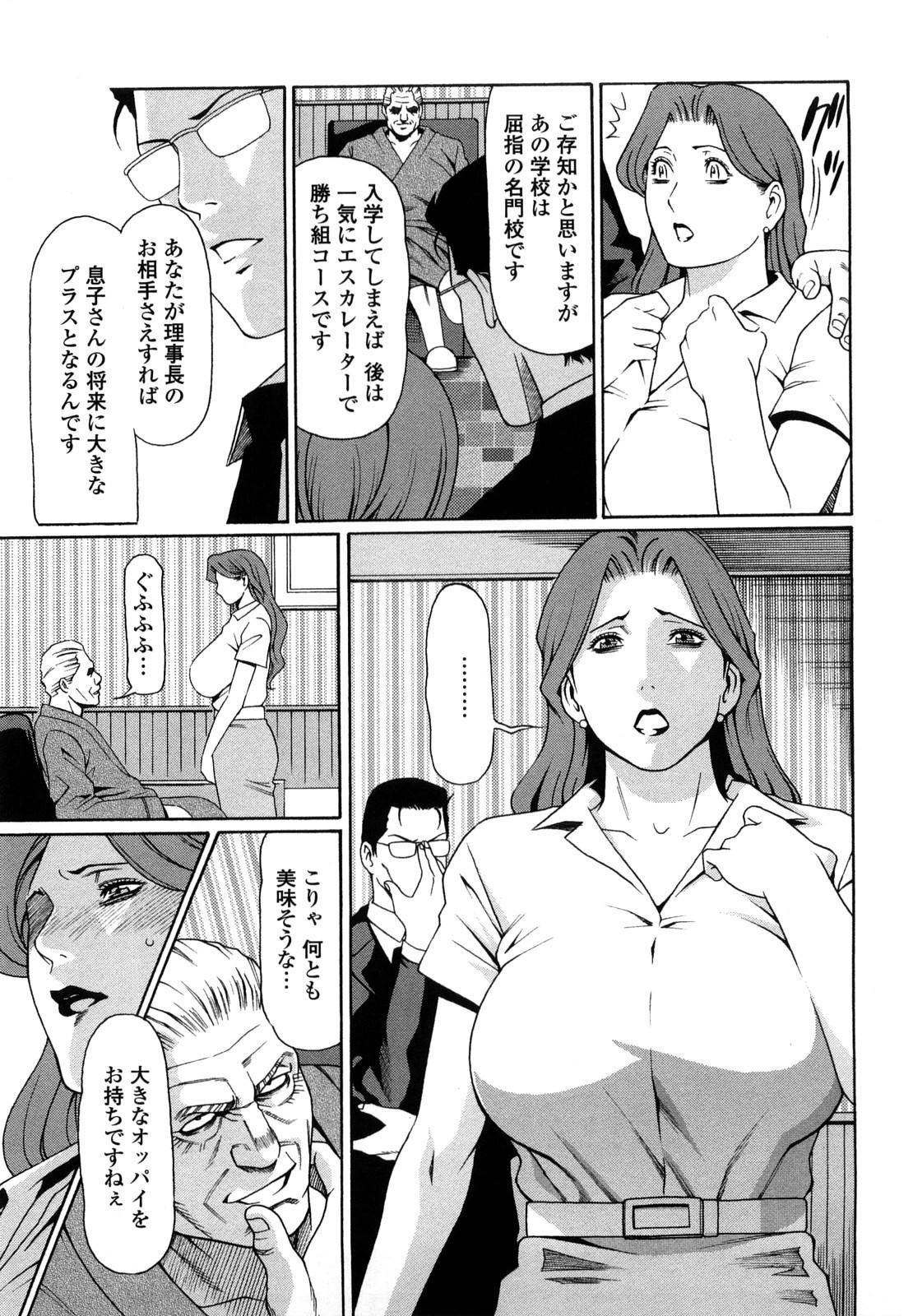 [Takasugi Kou] Kindan no Haha-Ana - Immorality Love-Hole [Decensored] 92