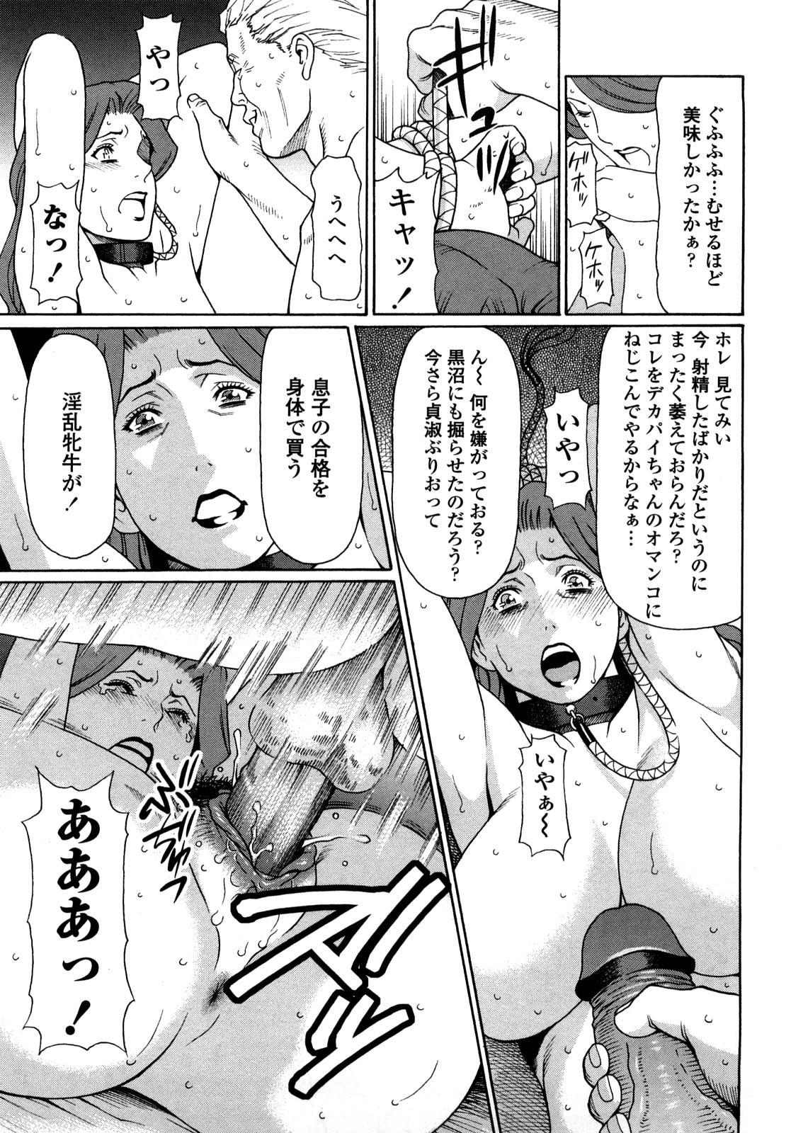 [Takasugi Kou] Kindan no Haha-Ana - Immorality Love-Hole [Decensored] 98