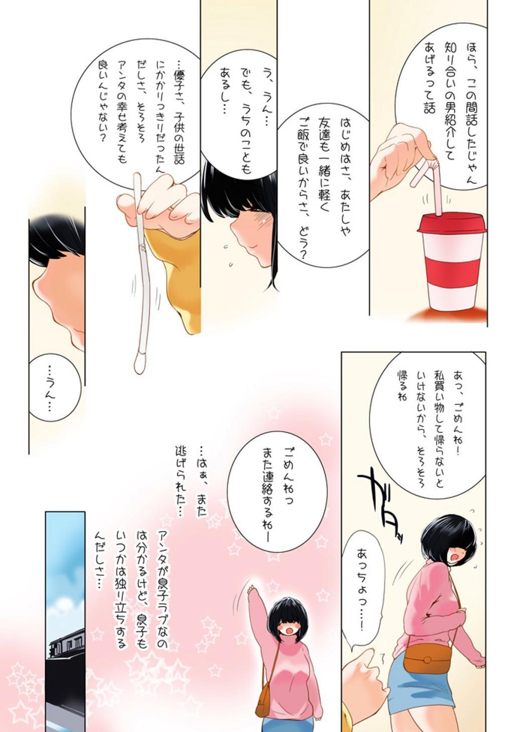 """Omamagoto Hasegawa-san chi no Oyakokankei Ichiwame """"Haha to Oppai"""" 10"""