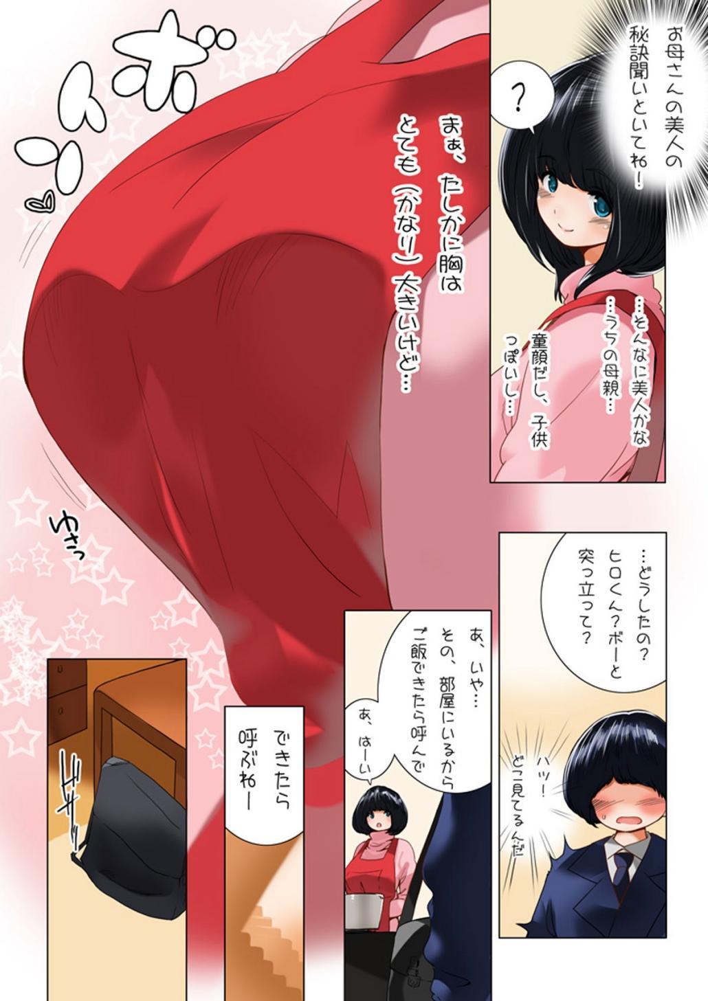 """Omamagoto Hasegawa-san chi no Oyakokankei Ichiwame """"Haha to Oppai"""" 12"""