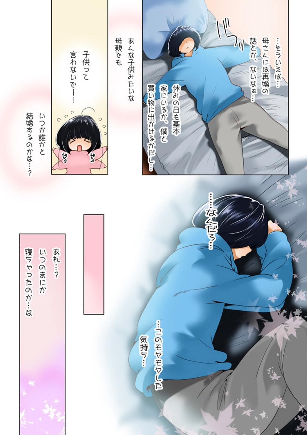 """Omamagoto Hasegawa-san chi no Oyakokankei Ichiwame """"Haha to Oppai"""" 13"""
