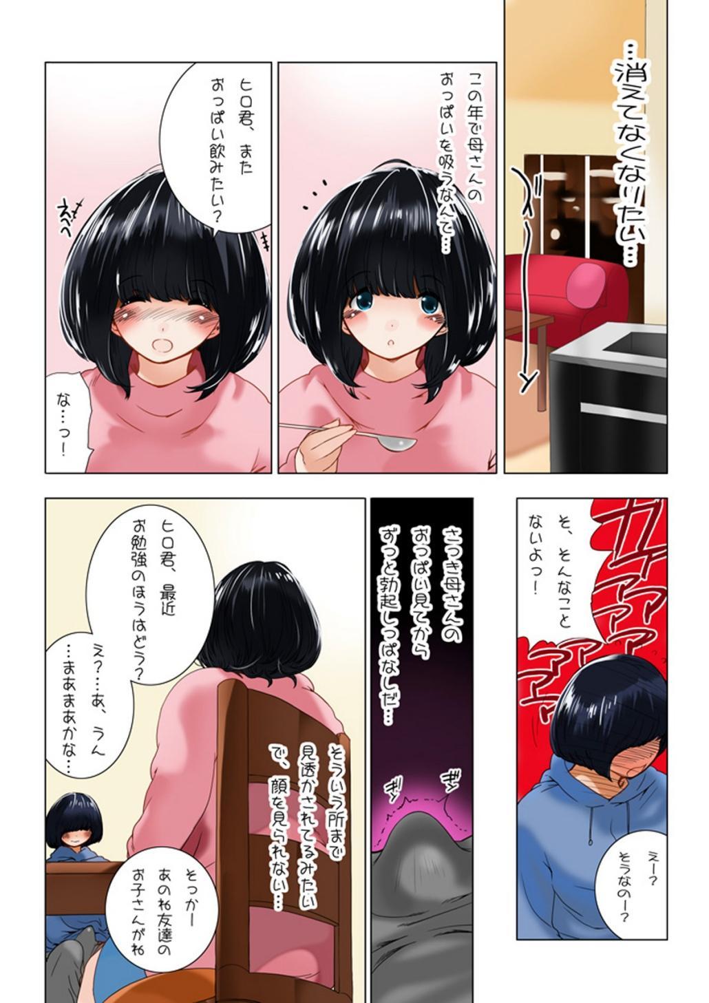 """Omamagoto Hasegawa-san chi no Oyakokankei Ichiwame """"Haha to Oppai"""" 20"""