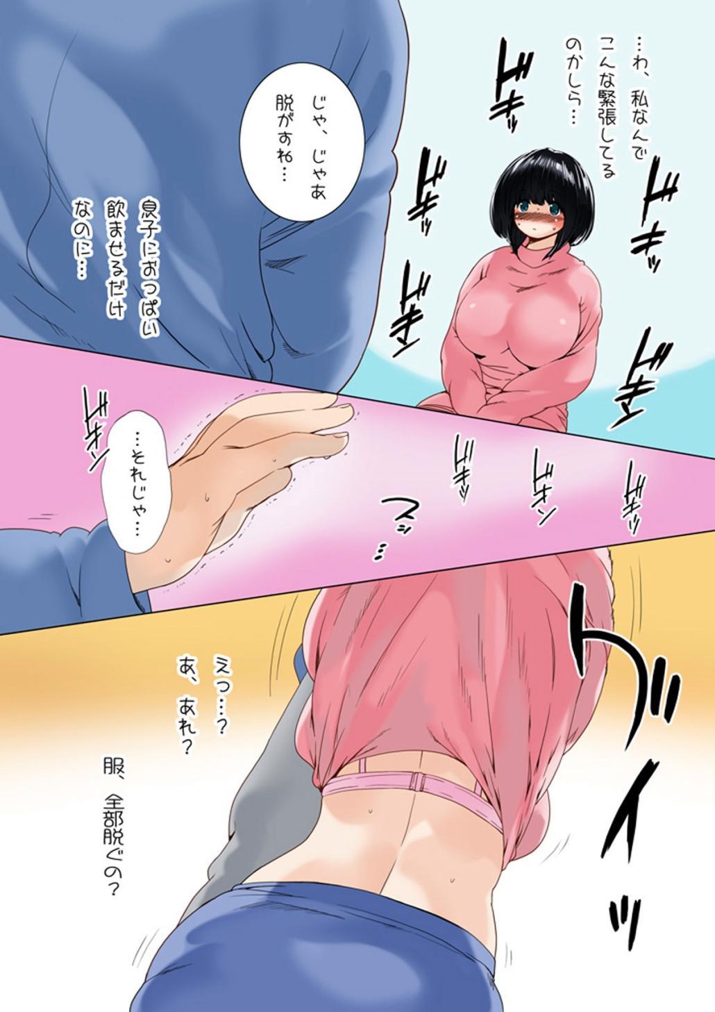 """Omamagoto Hasegawa-san chi no Oyakokankei Ichiwame """"Haha to Oppai"""" 27"""