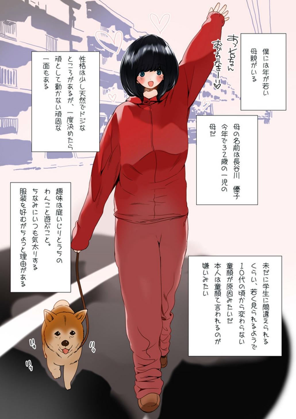 """Omamagoto Hasegawa-san chi no Oyakokankei Ichiwame """"Haha to Oppai"""" 3"""
